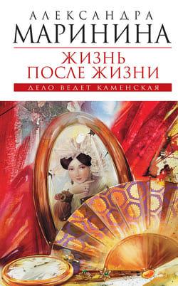 Осадчук зазеркалье 4 полная версия читать онлайн