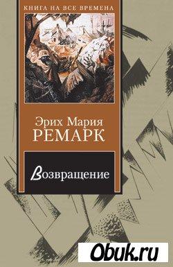 эрих мария ремарк книги