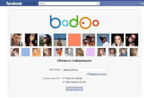 Badoo знакомства итальянский знакомства бархатный