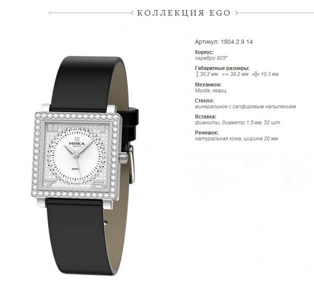 Купит серебряные часы ника наручные механические серебряные часы