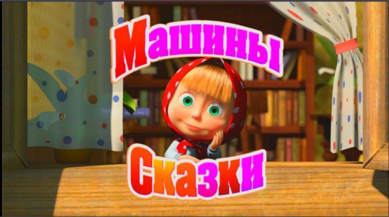 Маша и медведь машины сказки 2012