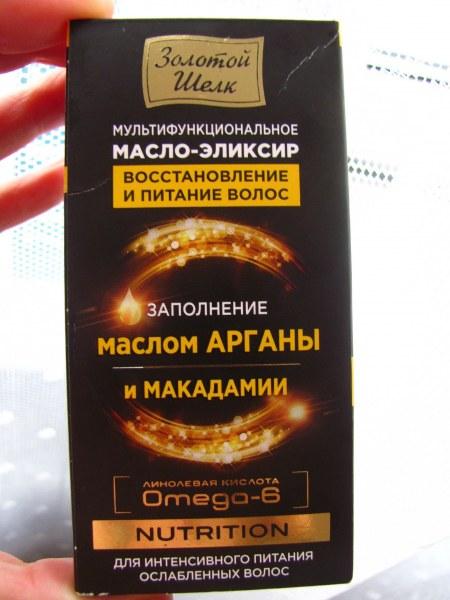 Золотой шелк масло для волос отзывы