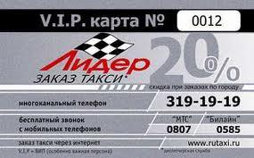 Программа такси лидер омск