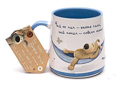 """Кружка чайная с изображением вязаного пёсика Буффи в гамаке и надписью  """"Чай не пил - какая сила, чай попил..."""
