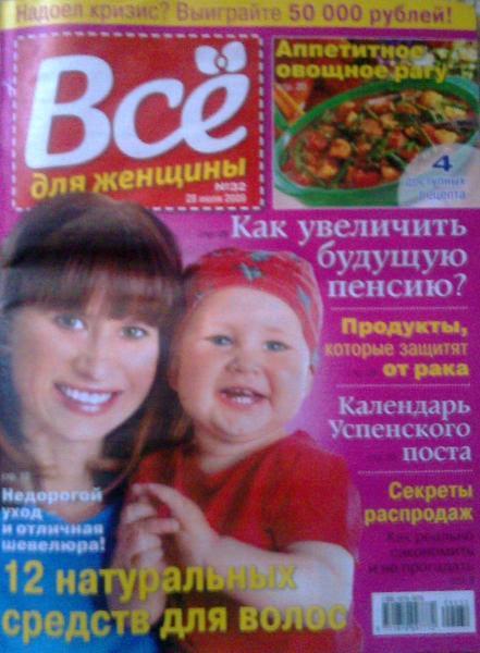 Журнал Все Для Женщин
