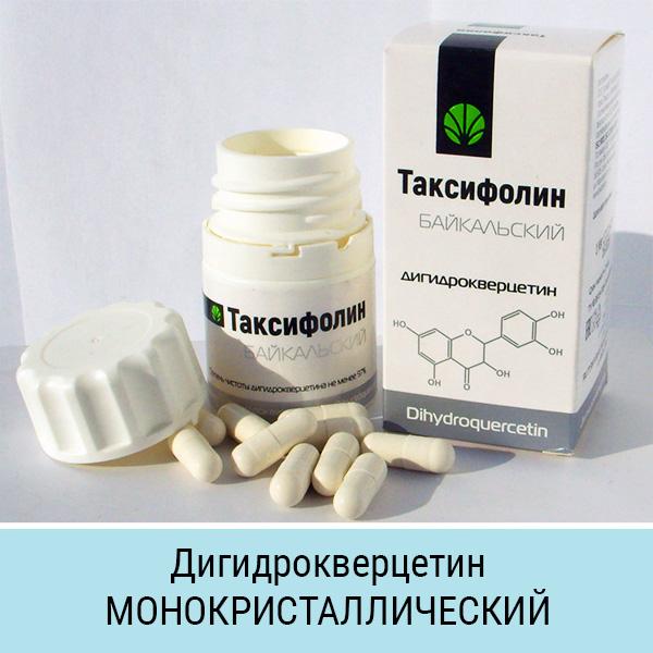 дигидрокверцетин байкальский инструкция