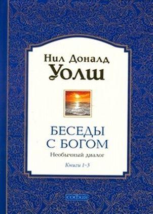 Читать онлайн книгу нил уолш беседы с богом