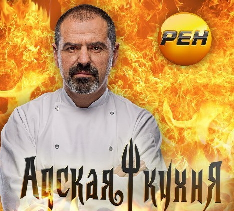 скачать адскую кухню через торрент - фото 8