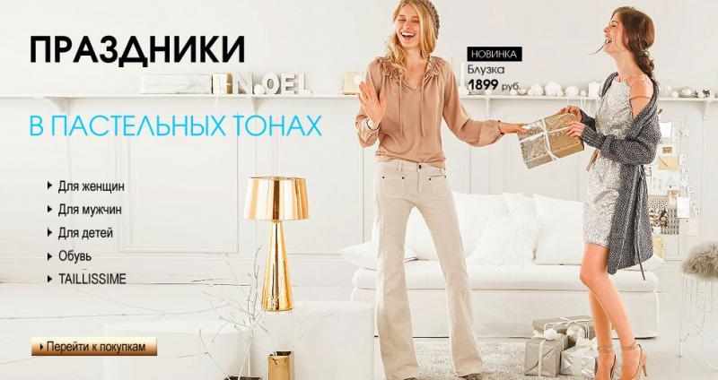 Женская Одежда Ля Редут Доставка