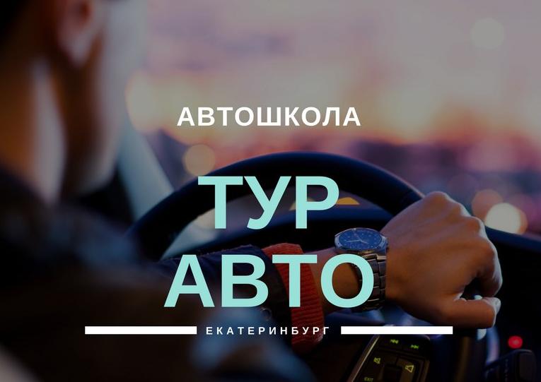 Т У Р АВТО автошкола Екатеринбург Отзыв об автошколе или как  Т У Р АВТО автошкола Екатеринбург фото