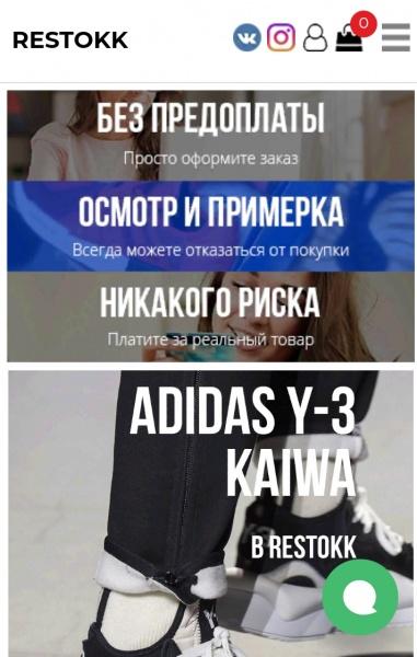 9d3733f4553b Сайт Интернет-магазин брендовой одежды, обуви и аксессуаров RESTOKK - отзывы