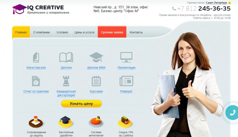 Сайт iq creative ru Дипломные и курсовые работы на заказ Отзывы  Сайт iq creative ru Дипломные и курсовые работы на заказ отзывы
