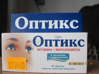 витамины для глаз оптикс инструкция - фото 4