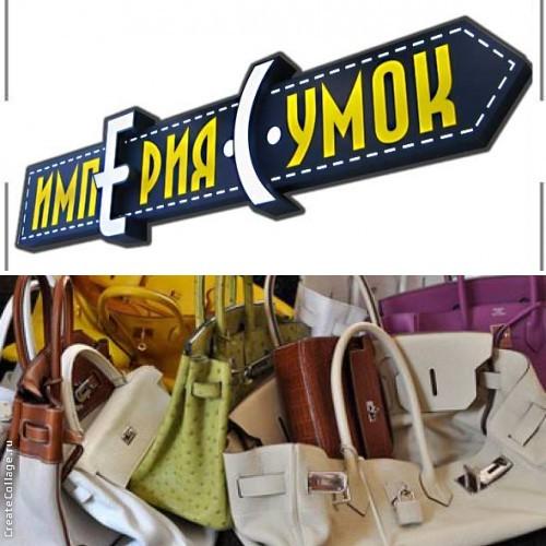 Магазин Империя сумок в ТРЦ Алмаз
