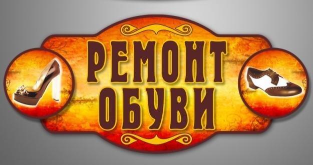 Ремонт обуви, Санкт-Петербург - «Ремонт обуви