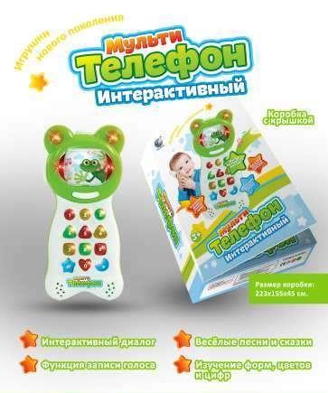 Мульти Телефон Интерактивный - «Детский телефон именно этой серии ... 9c5f79e0c6f79