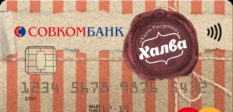 Совкомбанк онлайн заявка на кредит карта халва взять кредит в городе подольске