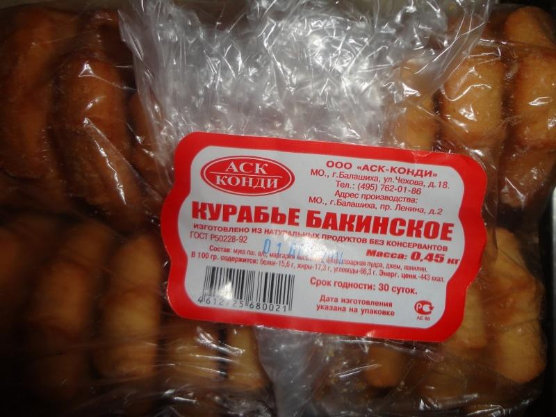 Курабье бакинское рецепт по госту