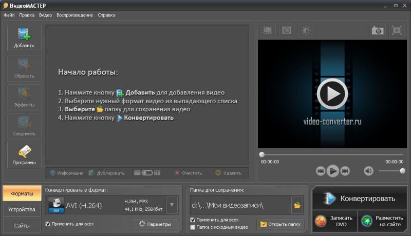 Программа По Изменению Формата Видео Скачать Бесплатно - фото 11