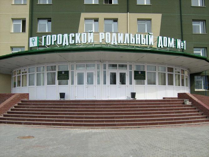 1 роддом фото омск