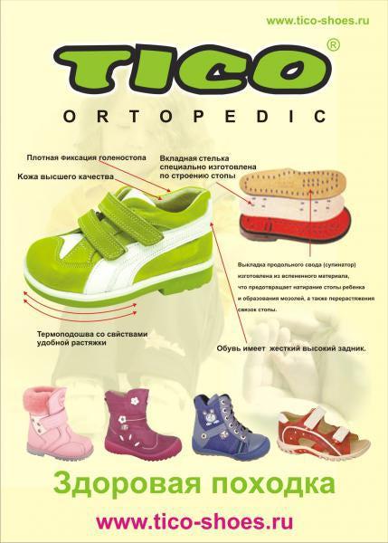 Башмачок интернет магазин детской обуви 10