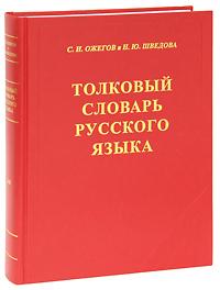 толковый словарь русского языка - фото 9