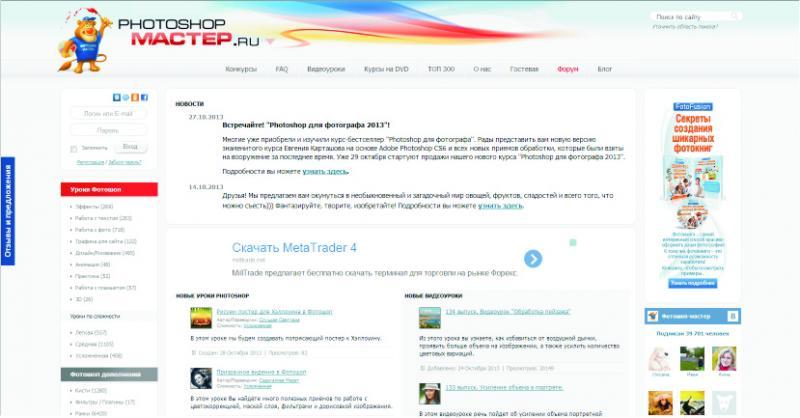 скачать бесплатно программу photoshop master ru