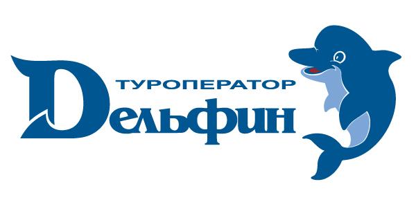 Картинки по запросу логотип туроператора дельфин