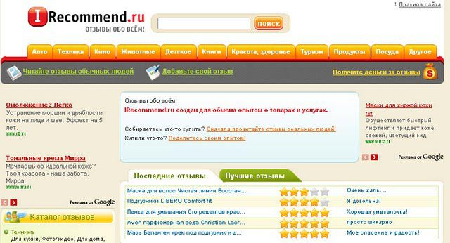 Irecommend ru как заработать 558616 mmgp