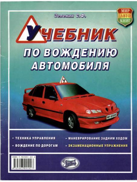 Вождение автомобиля pdf