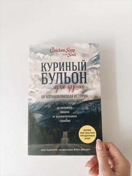 Куриный бульон книга отзывы
