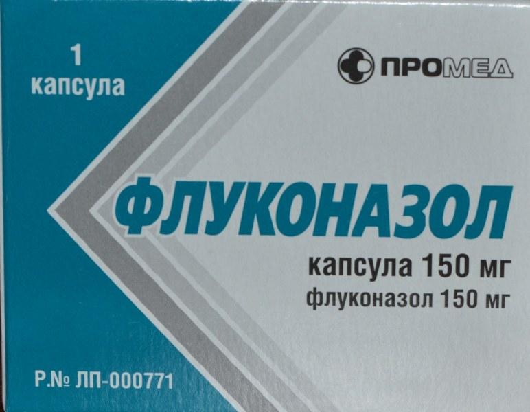 Противогрибковое средство Промед Флуконазол 150 мг. | Отзывы ...