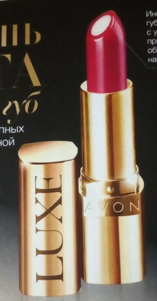 Luxe косметика эйвон адрес эйвон электронной почты