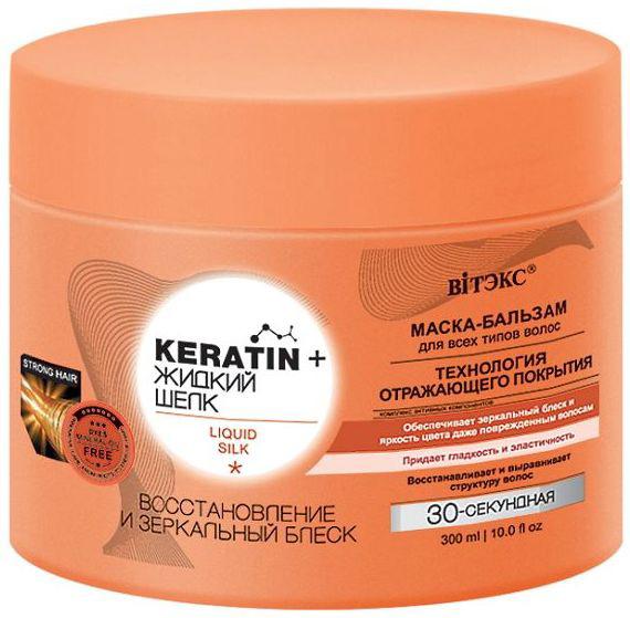 Бальзам для волос с кератином отзывы