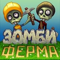 Зомби Скачать Приложение - фото 5