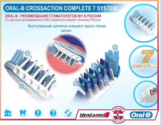 Зубная щетка Oral-B CrossAction® Complete 7™ фото 5c9e47b470376