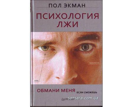Психология эмоций. Я знаю, что ты чувствуешь | электронная.