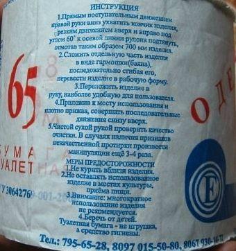 бумага туалетная с инструкцией - фото 2