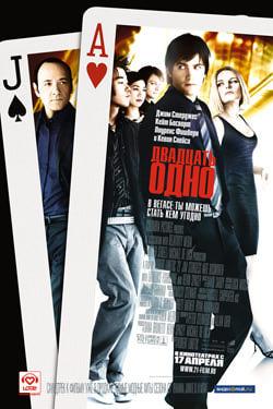 По казино реальная история о шести студентах казино для фрода