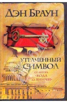 Скачать и читать книгу утраченный символ » (дэн браун) fb2, epub.