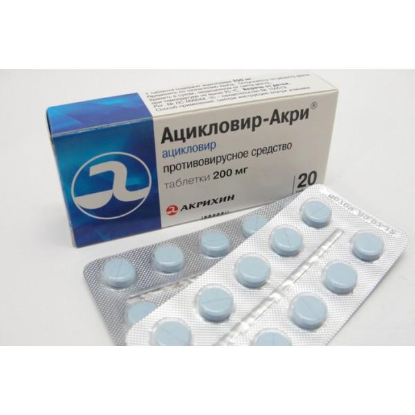 ацикловир детские таблетки цена