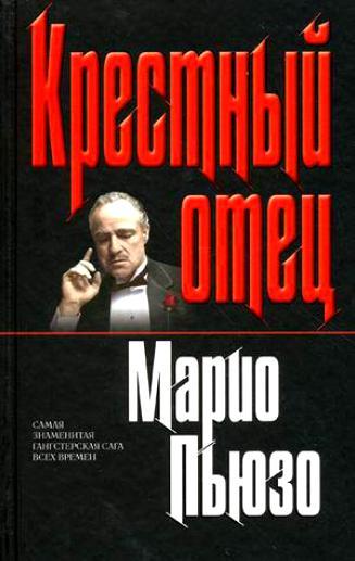 Марио пьюзо скачать книги бесплатно, книги автора марио пьюзо.