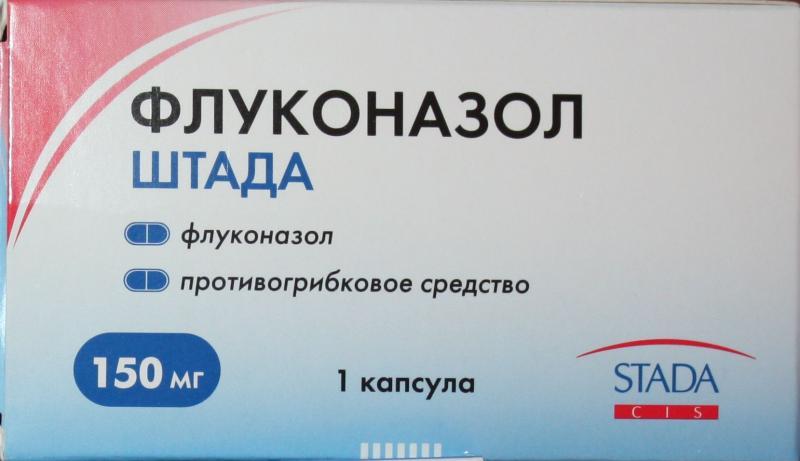 Флуконазол ШТАДА - отзывы