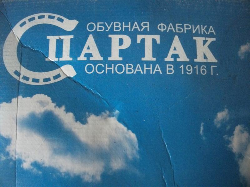 Скачать каталог - Спартак
