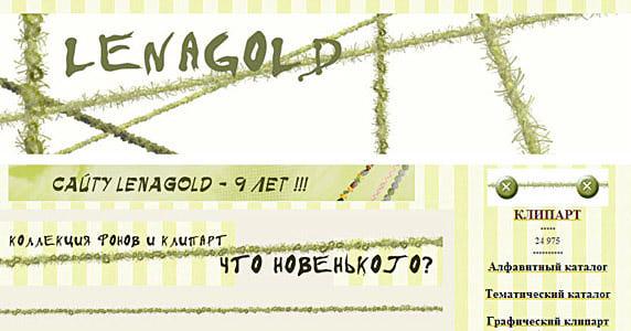 Lenagold клипарт алфавитный каталог