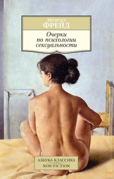 Психология сексуальности женщины