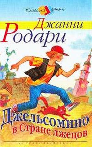 сочинение путешествие в историю детской литературы