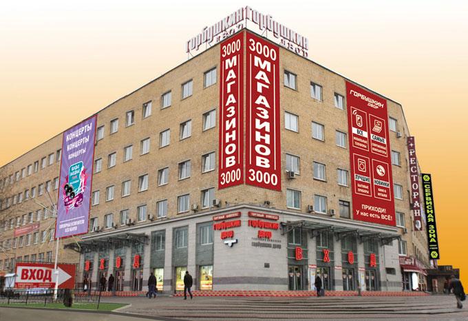 Торговый комплекс Горбушкин двор, Москва   Отзывы покупателей 4b655576d6b