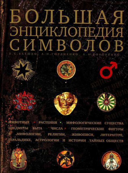 энциклопедия символов с картинки